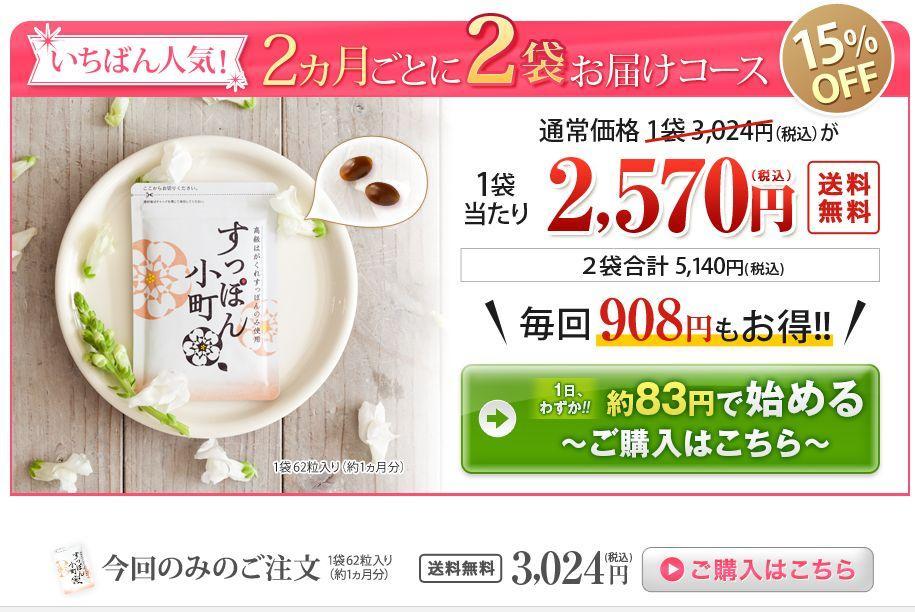 supponkomachi1.jpg